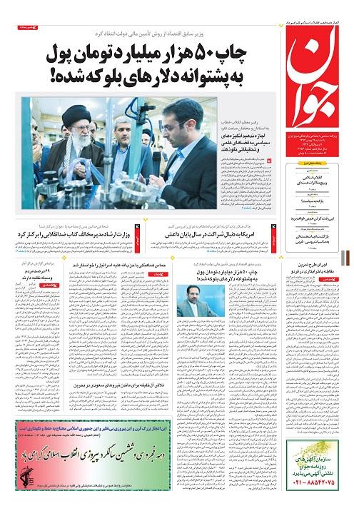 www.dustaan.com-عناوین-مهم-روزنامه-های-امروز۷