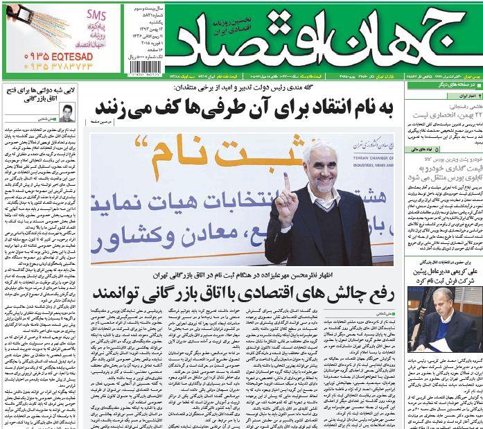 www.dustaan.com-عناوین-مهم-روزنامه-های-امروز۸