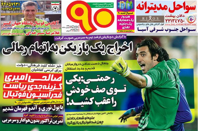 www.dustaan.com صفحه نخست روزنامه های ورزشی سه شنبه ۹۳/۱۱/۲۱