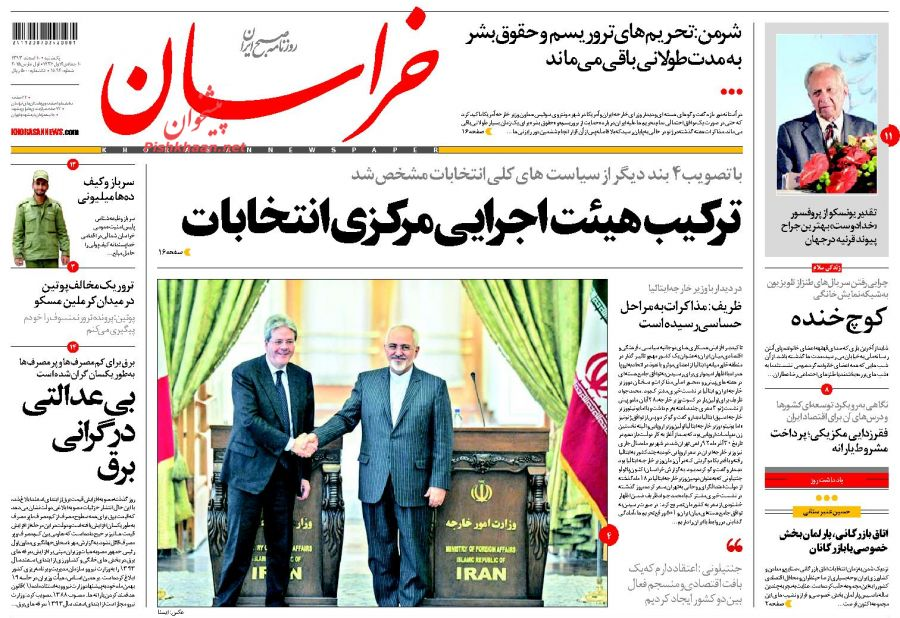 www.dustaan.com عناوین مهم روزنامه های امروز