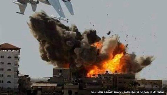www.dustaan.com تصاویر/ انتقام سخت اردنی ها از گروهک تروریستی داعش