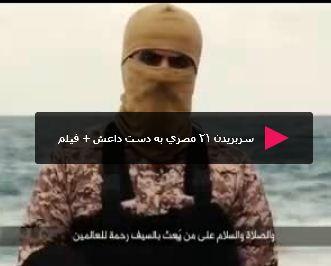 www.dustaan.com فیلم/ سلاخی وحشیانه ۲۱ مصری توسط تکفیری های داعش (۱۸+)