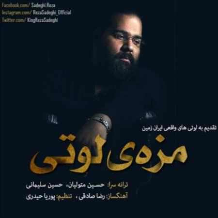 www.dustaan.com دانلود آهنگ جدید رضا صادقی به نام مزه ی لوتی