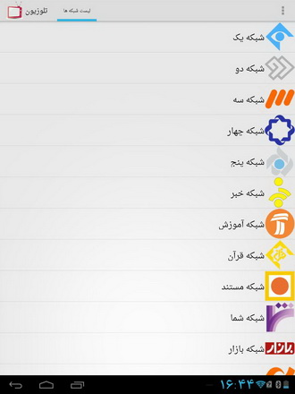 www.dustaan.com تلفن همراه خود را به یک تلویزیون تمام عیار تبدیل کنید