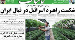 نیم صفحه اول روزنامه های روز شنبه ۹ اسفند ماه ۹۳