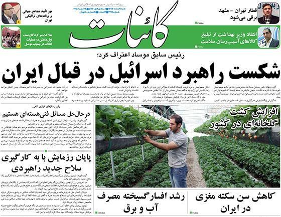www.dustaan.com نیم صفحه اول روزنامه های روز شنبه ۹ اسفند ماه ۹۳
