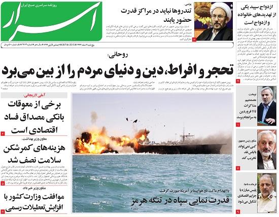 www.dustaan.com نیم صفحه اول روزنامه های سیاسی اقتصادی پنجشنبه ۷ اسفند ۹۳
