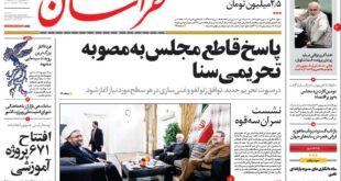 صفحه نخست روزنامه های سیاسی اجتماعی چهارشنبه ۹۳/۱۱/۱۵