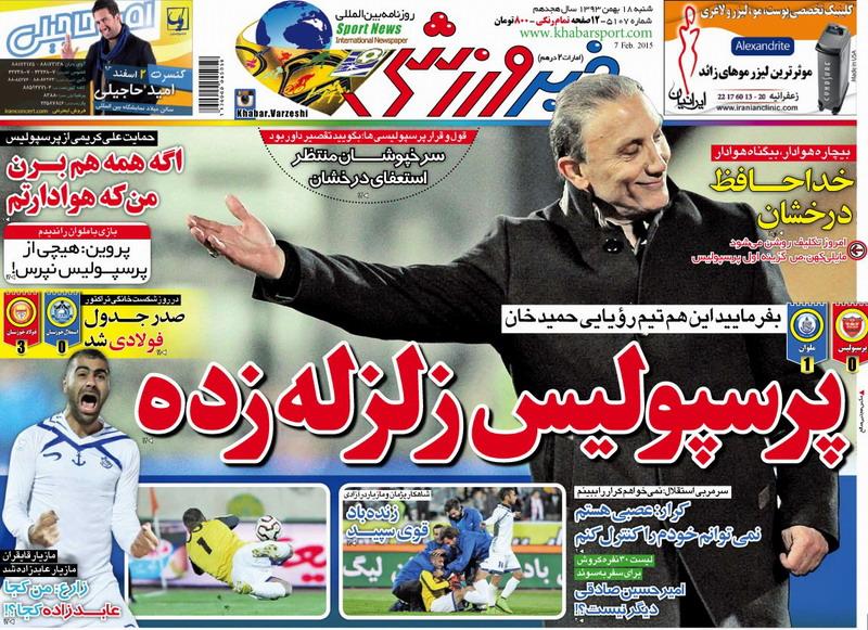www.dustaan.com صفحه نخست روزنامه های ورزشی امروز «شنبه ۹۳/۱۱/۱۸»