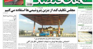 صفحه نخست روزنامه های سیاسی شنبه (۱۸ بهمن ۱۳۹۳- ۷ فوریه)