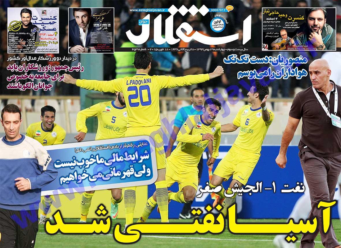 www.dustaan.com صفحه اول روزنامه های ورزشی روز چهارشنبه ۲۹ بهمن ۹۳