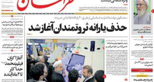 صفحه نخست روزنامه های سیاسی اجتماعی چهارشنبه ۹۳/۱۱/۲۹