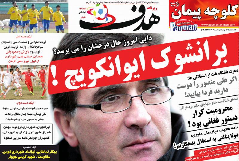www.dustaan.com صفحه نخست روزنامه های ورزشی دوشنبه ۹۳/۱۱/۲۷