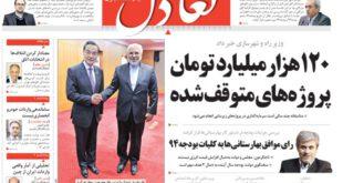 صفحه نخست روزنامه های صبح دوشنبه ۹۳/۱۱/۲۷