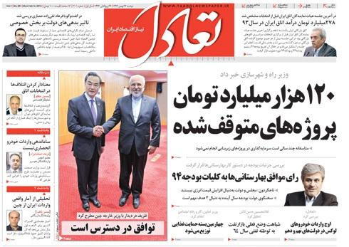 www.dustaan.com صفحه نخست روزنامه های صبح دوشنبه ۹۳/۱۱/۲۷