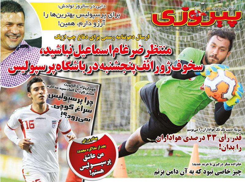 www.dustaan.com صفحه نخست روزنامه های ورزشی امروز چهارشنبه ۹۳/۱۱/۱۵