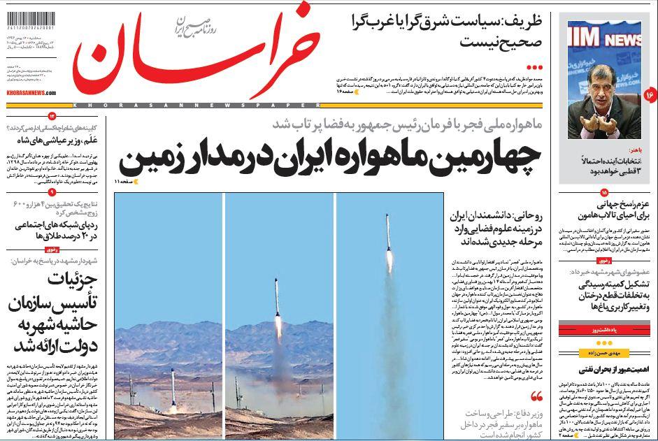 عناوین مهم روزنامه های امروز سه شنبه 14 بهمن ۱۳۹۳