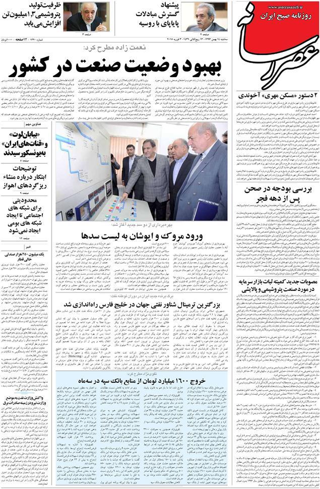 www.dustaan.com-عناوین-روزنامه-های-سیاسی-اقتصادی-ورزشی-نیم-صفحه-اول-۱۱