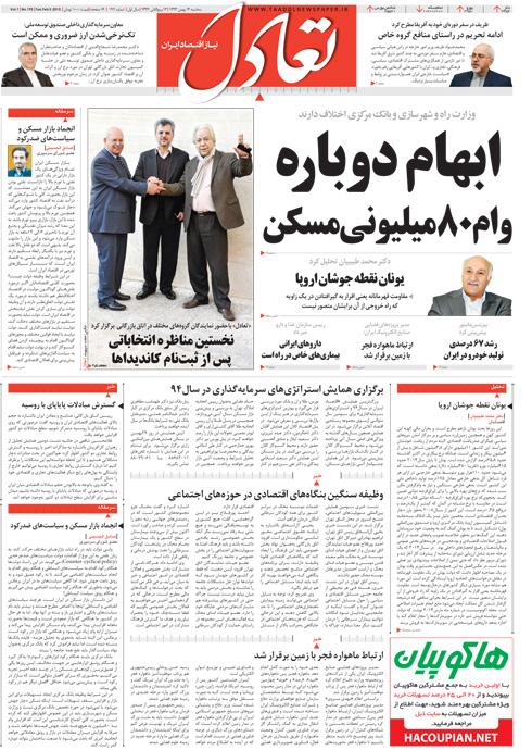 www.dustaan.com-عناوین-روزنامه-های-سیاسی-اقتصادی-ورزشی-نیم-صفحه-اول-۱۲