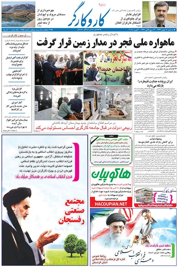 www.dustaan.com-عناوین-روزنامه-های-سیاسی-اقتصادی-ورزشی-نیم-صفحه-اول-۱۴
