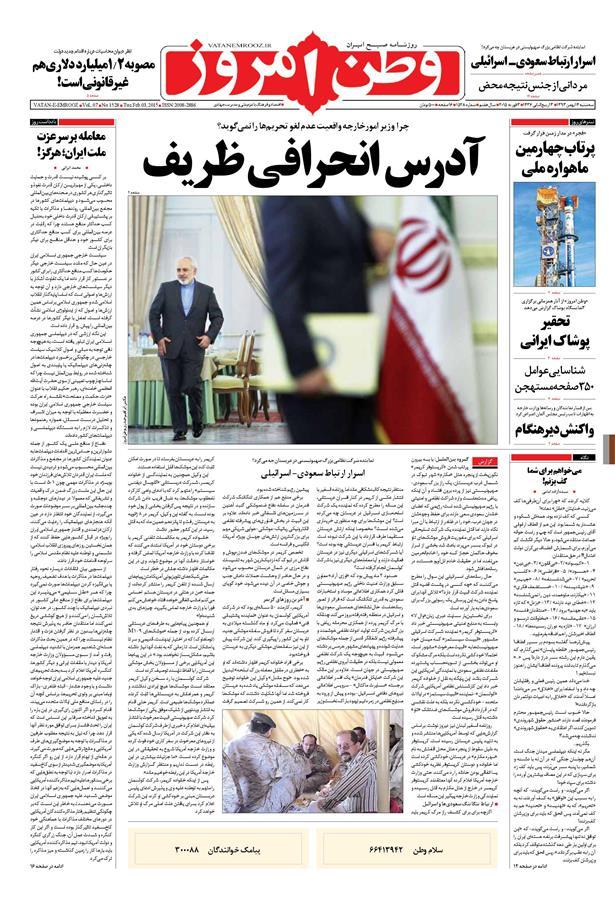 www.dustaan.com-عناوین-روزنامه-های-سیاسی-اقتصادی-ورزشی-نیم-صفحه-اول-۱۵