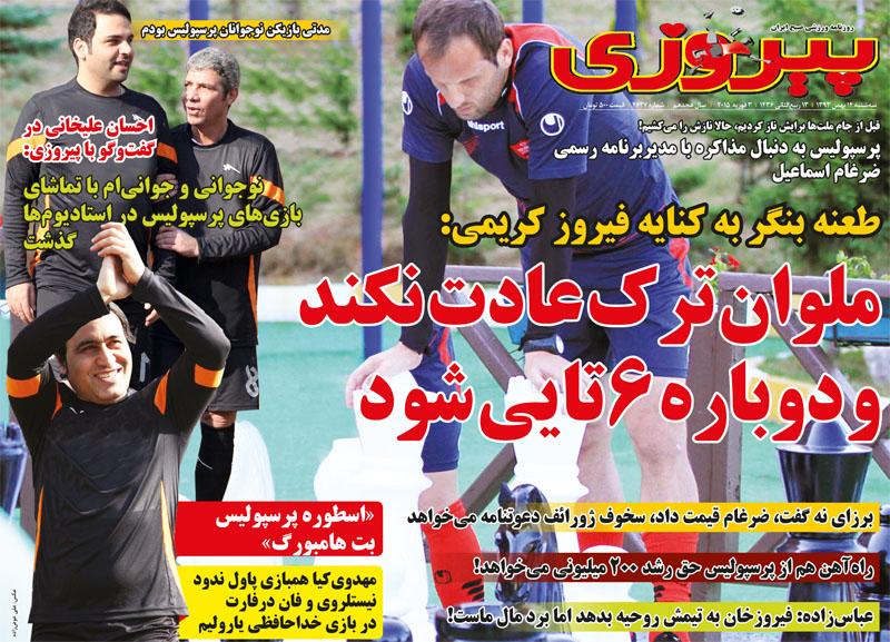 www.dustaan.com صفحه نخست روزنامه های ورزشی امروز سه شنبه ۹۳/۱۱/۱۴