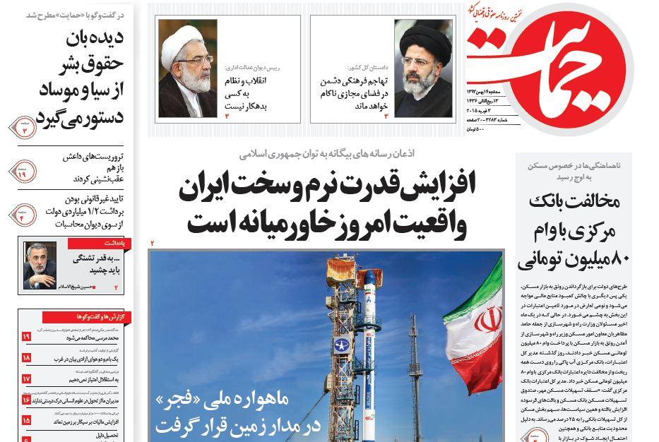 www.dustaan.com-عناوین-روزنامه-های-سیاسی-اقتصادی-ورزشی-نیم-صفحه-اول-۳
