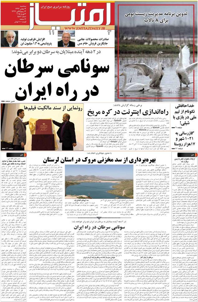 www.dustaan.com-عناوین-روزنامه-های-سیاسی-اقتصادی-ورزشی-نیم-صفحه-اول-۴