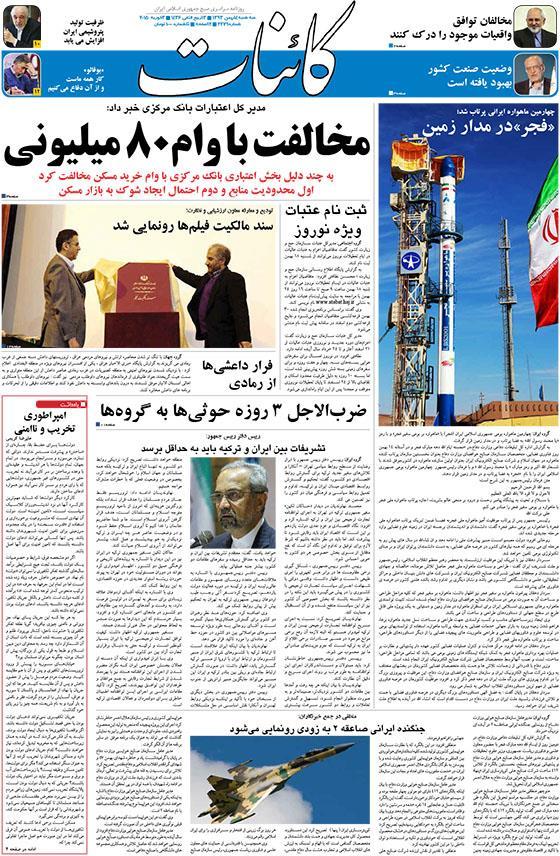 www.dustaan.com-عناوین-روزنامه-های-سیاسی-اقتصادی-ورزشی-نیم-صفحه-اول-۵