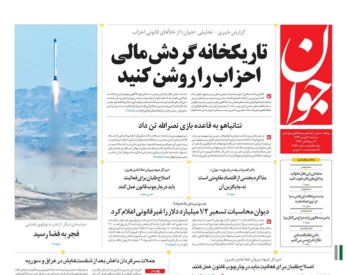www.dustaan.com-عناوین-روزنامه-های-سیاسی-اقتصادی-ورزشی-نیم-صفحه-اول-۶