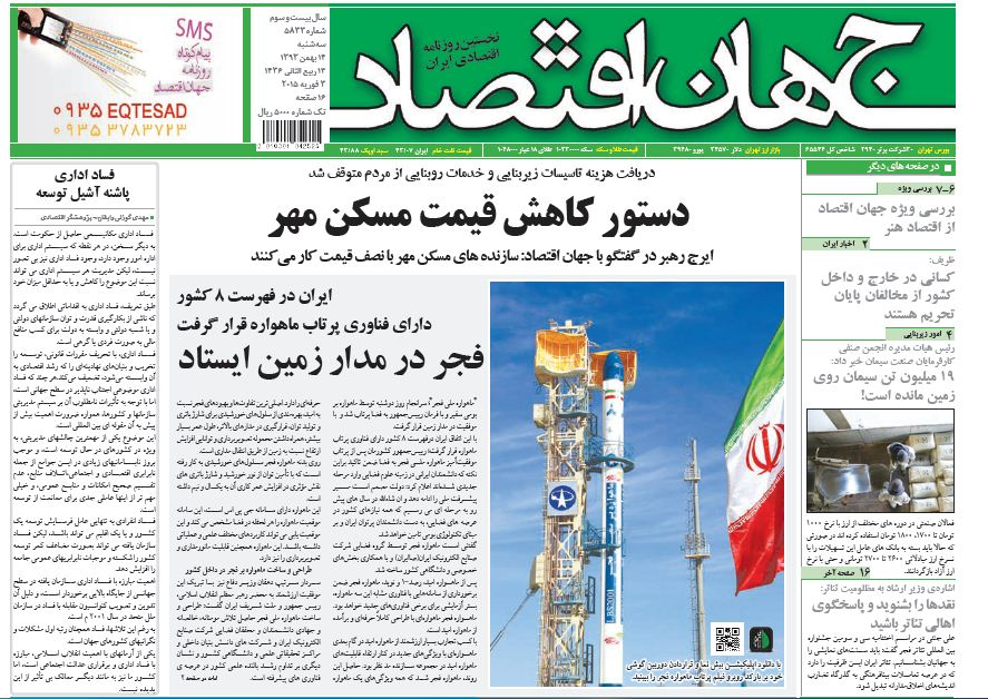 www.dustaan.com-عناوین-روزنامه-های-سیاسی-اقتصادی-ورزشی-نیم-صفحه-اول-۷