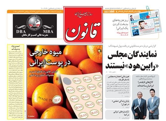 www.dustaan.com-عناوین-روزنامه-های-سیاسی-اقتصادی-ورزشی-نیم-صفحه-اول-۹