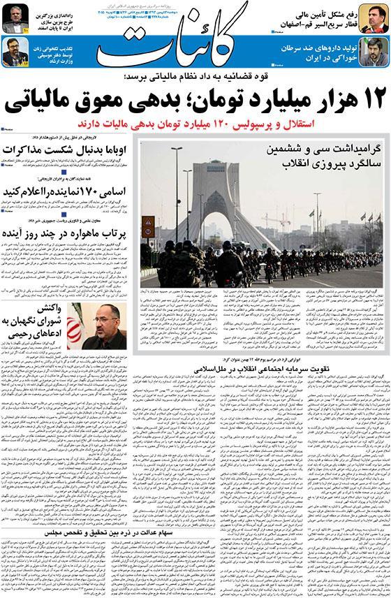 www.dustaan.com-عناوین-روزنامه-های-سیاسی-اقتصادی-ورزشی-نیم-صفحه-اول