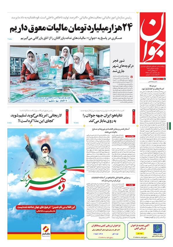 www.dustaan.com-عناوین-روزنامه-های-سیاسی-اقتصادی-ورزشی-نیم-صفحه-اول۲
