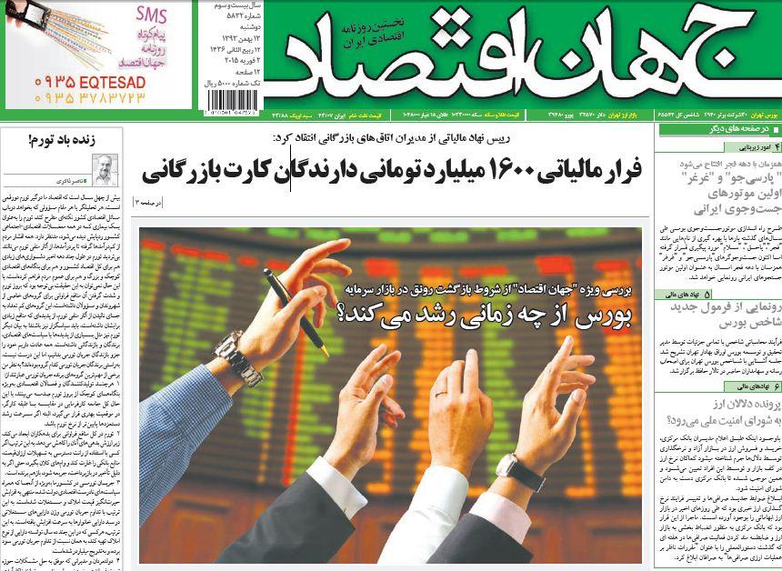 عناوین مهم روزنامه های امروز دوشنبه 13 بهمن 1393