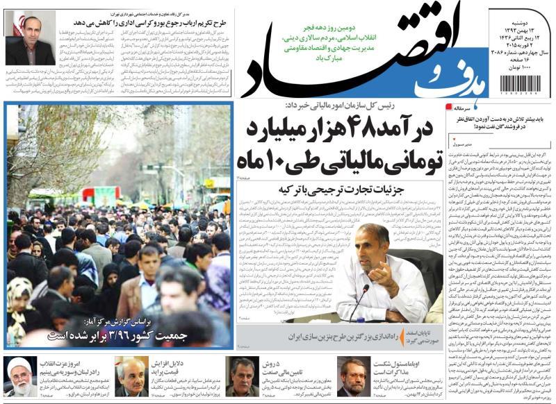 www.dustaan.com-عناوین-روزنامه-های-سیاسی-اقتصادی-ورزشی-نیم-صفحه-اول۶