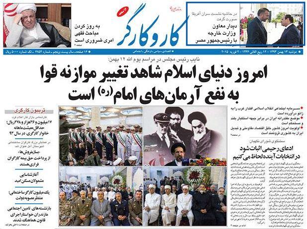 www.dustaan.com-عناوین-روزنامه-های-سیاسی-اقتصادی-ورزشی-نیم-صفحه-اول۸