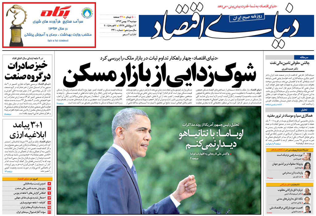 www.dustaan.com-عناوین-روزنامه-های-سیاسی-اقتصادی-ورزشی-نیم-صفحه-اول۹۹۱۲