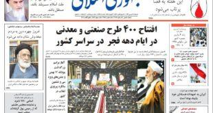 عناوین مهم روزنامه های امروز دوشنبه ۱۳ بهمن ۱۳۹۳