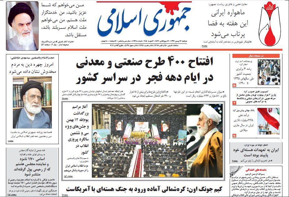 www.dustaan.com-عناوین-روزنامه-های-سیاسی-اقتصادی-ورزشی-نیم-صفحه-اول۹۹۱۳