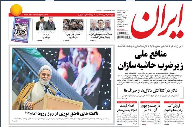 www.dustaan.com-عناوین-روزنامه-های-سیاسی-اقتصادی-ورزشی-نیم-صفحه-اول۹۹۱۴