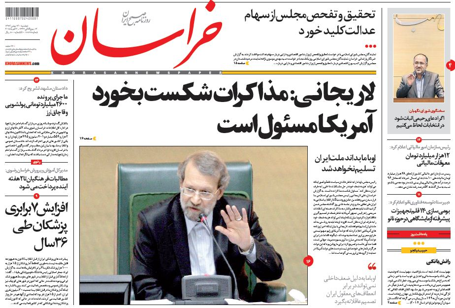 www.dustaan.com-عناوین-روزنامه-های-سیاسی-اقتصادی-ورزشی-نیم-صفحه-اول۹۹۴