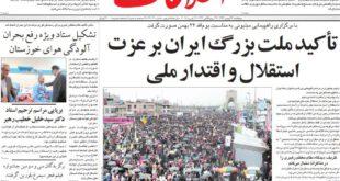 عناوین مهم روزنامه های روز پنجشنبه ۹۳/۱۱/۲۳