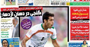 نیم صفحه اول روزنامه های ورزشی دوشنبه ۴ اسفند ۹۳