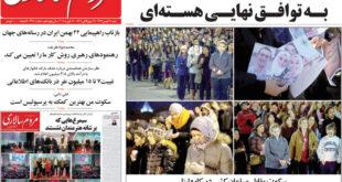 صفحه نخست روزنامه های کشور روز شنبه ۹۳/۱۱/۲۵