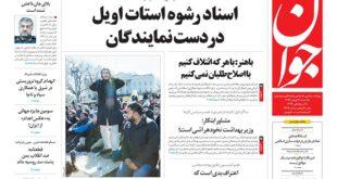 صفحه نخست روزنامه های امروز « یکشنبه ۲۶ بهمن ۹۳ »