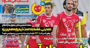 نیم صفحه اول روزنامه های ورزشی سه شنبه ۵ اسفند ماه ۹۳