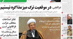 نیم صفحه نخست روزنامه های سه شنبه ۵ اسفند ۹۳