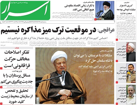 www.dustaan.com نیم صفحه نخست روزنامه های سه شنبه ۵ اسفند ۹۳