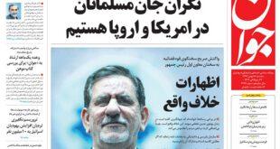 صفحه نخست روزنامه های روز سه شنبه ۲۸ بهمن ۹۳
